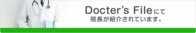 ドクターズファイルにて院長が紹介されています。